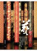 (二手書)藝起遊京都