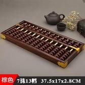 大號13檔仿古老式算盤純木珠包角算盤