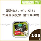 寵物家族*-澳洲Nature's Gift新包裝-犬用貴族餐盒-醬汁牛肉塊100g