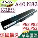 ASUS 電池(保固最久)-華碩  A40,N82,B33,B53,P62,P82,P42,P52,A40JP,N82E,N82EI,N82J,A32-N82,A42-N82