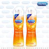 杜蕾斯Durex 熱感潤滑液 50ml(單瓶裝)X 2 情趣用品