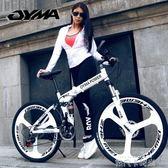 歐雅馬折疊山地自行車成人男女變速雙碟剎雙減震一體輪學生越野 依凡卡時尚