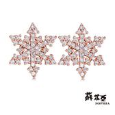 蘇菲亞SOPHIA - 雪花造型14K玫瑰金鑽石耳環