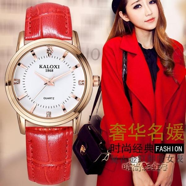 卡羅西簡約女士手錶網紅腕錶時尚防水休閒大氣石英男女情侶錶「時尚彩虹屋」