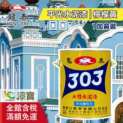 【漆寶】龍泰303水性平光「16檸檬黃」(1加侖裝)