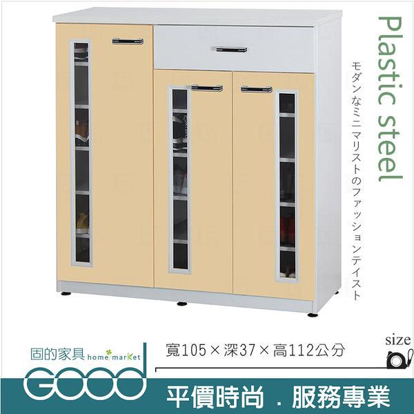 《固的家具GOOD》076-03-AX (塑鋼材質)3.5尺開門鞋櫃-鵝黃/白色【雙北市含搬運組裝】