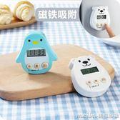卡通磁鐵定時器提醒器 廚房烘焙電子計時器大聲倒計時鬧鐘記時表igo 美芭