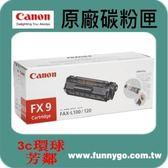 原廠碳粉匣 CANON FX-9 適用:MF4150/4270/L100/120/L90/MF6570/L120