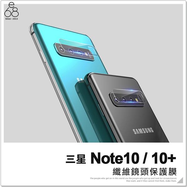 三星 Note10 10+ 防爆 鏡頭貼 保護貼 保護膜 拍照 後鏡頭 相機 鏡頭 防刮 鏡頭保護 纖維鏡頭
