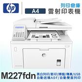 HP LaserJet Pro M227fdn A4雙面黑白雷射傳真複合機 /適用 CF230A / CF230A / CF232A