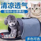 狗狗背包泰迪寵物包外出狗包狗籠貓狗袋子外出便攜貓包 魔法街
