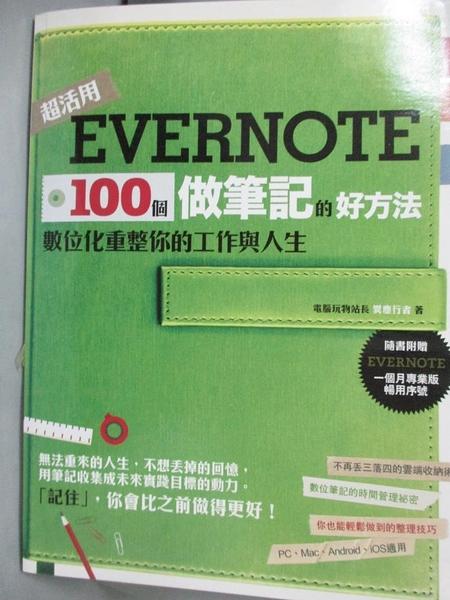 【書寶二手書T5/電腦_XDB】Evernote 100個做筆記的好方法_異塵行者
