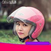 頭盔 機車摩托車男電動車半盔女保暖防霧半覆式四通用「七色堇」