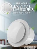 排氣扇系列 雙向排氣扇衛生間墻壁窗式廚房廁所家用廁所小抽風機換氣強力靜音 快意購物網