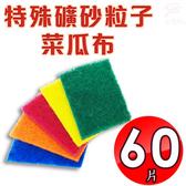 金德恩 台灣製造 60片特殊礦砂粒子菜瓜布/隨機色/洗碗/洗鍋/清潔/片