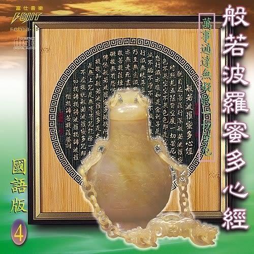 國語版 4 般若波羅密多心經 CD(購潮8)
