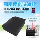 Electrolux 伊萊克斯 頂級集塵盒電動除螨吸塵器 【ZUA3860旗艦版】 【歐風家電館】 ZUF4206