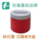 雙錢牌 硃印油 印油 400ml /罐 適用布面、海綿、高纖