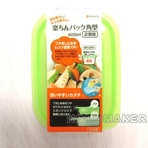 方形保鮮盒-2入(綠)_JK-39230