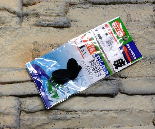 【西高地水族坊】Mr.Aqua代理 日本英光小零件,配件 保護套吸盤