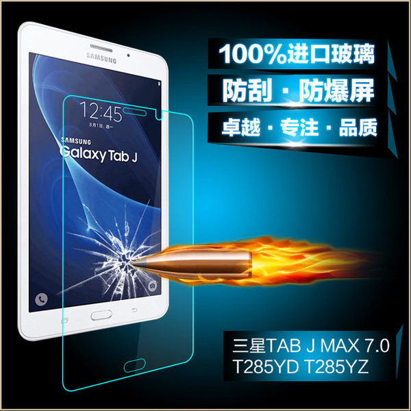 9H 鋼化玻璃貼 三星Galaxy Tab J 7.0 防爆鋼化玻璃膜 tab J Max SM-T285YD 平板保護貼 螢幕貼膜