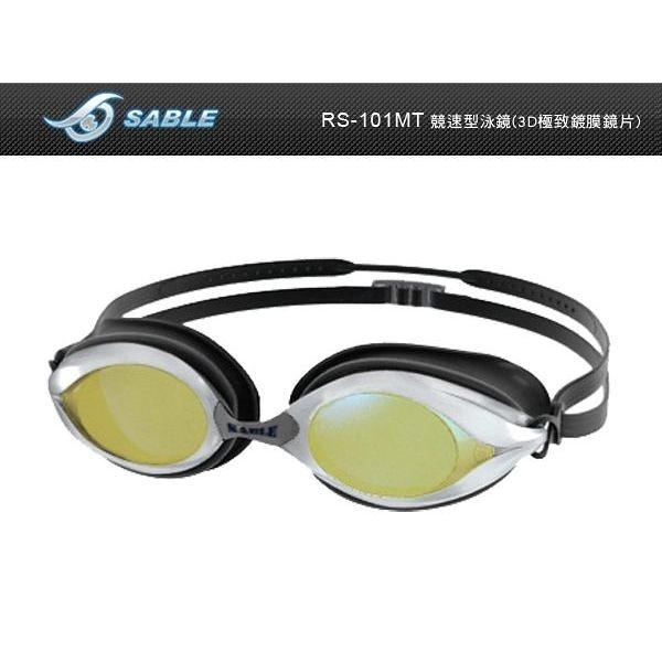 SABLE 競速型3D極致鍍膜鏡片泳鏡(游泳 防霧 防眩光 101MT
