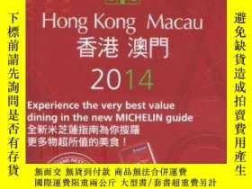 二手書博民逛書店Michelin罕見Guide Hong Kong & Macau 2014Y255562 Michelin