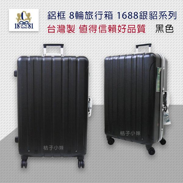 NINO 1881 鋁框 硬殼行李箱 1688銀貂系列 24吋 ABS 旅行箱 拉桿箱 海關鎖 8輪靜音 台灣製 桔子小妹
