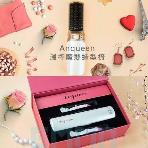 現貨 Anqueen QA-N17 溫控魔髮造型梳 無線設計 四段溫控 防燙設計 隨身攜帶 公主必備 超人氣商品