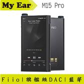 FiiO M15 藍芽 DAP 旗艦級 無損音樂播放器 | My Ear耳機專門店