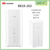 【現貨】華為 HUAWEI B818-263 無線路由器 網路分享器 4G上網 WIFI分享器 無線分享器 隨插即用