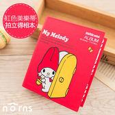 Norns  【紅色美樂蒂拍立得相本】Melody MINI 7S 8 25 50S 90 SP-1 相冊 相簿