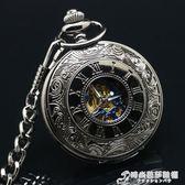懷錶 懷舊復古翻蓋機械 羅馬刻度掛錶男士學生創意項錬飾品錶 時尚芭莎