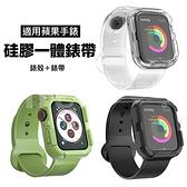 apple watch 1-6 適用蘋果1-6代一體式錶帶 apple watch se腕帶 TPU殼透明一體錶帶