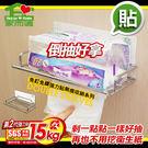 【家而適】面紙抽取式衛生紙放置架...