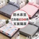防水床笠隔尿透氣床罩床套單件防滑席夢思床墊薄防塵保護床單全包造物空間