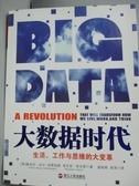 【書寶二手書T3/網路_ZBT】大數據時代_肯尼思.庫克耶