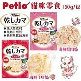 *KING WANG*日本PETIO《貓咪零食》120g 兩種口味可選