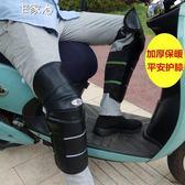 保暖手套機車護膝電動車男女騎行護具防寒防風加絨加厚保暖護膝護腿