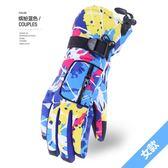 【雙11 大促】男女加厚防風防水防寒棉機車騎行車滑雪手套