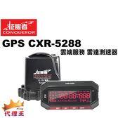 征服者 GPS CXR-5288 雲端服務 雷達測速器 測速器 測速