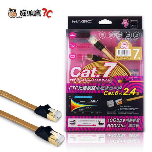 【貓頭鷹3C】MAGIC Cat.7 FTP光纖網路極高速扁平網路線(專利折不斷接頭)-7M[CBH-CAT7-F07GD]