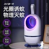 2021新款usb光觸媒滅蚊燈家用誘蚊滅蚊器捕蚊燈充電二合一電蚊拍 lanna