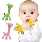 嬰兒純矽膠長頸鹿牙膠 磨牙固齒器兒童磨牙棒不含bpa-JoyBaby
