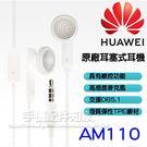 【原廠散裝】華為 HUAWEI AM110 原廠線控耳機/耳塞式/平耳式耳機/3.5mm/麥克風-ZY