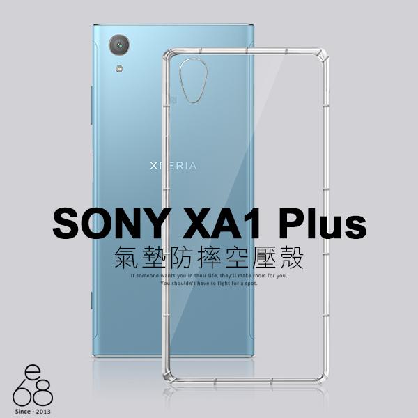 E68精品館 防摔 Sony Xperia XA1 Plus G3426 5.5吋 手機殼 透明空壓殼 保護殼 氣墊軟殼 果凍套 全包