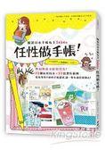 跟著日本手帳女王Sabao「任性做手帳」!:無拘無束才能寫得久!50個私房技法
