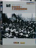 挖寶二手片-B24-040-正版DVD*電影【世紀大指揮家2-布拉姆斯A小調複協調曲】-