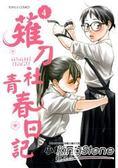 薙刀社青春日記04