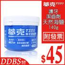 【DDBS】蒂克 護牙潔齒劑 天然海鹽 140g